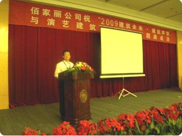 公司总经理贾聪远参加2009年5月份在苏州举办的建筑声学研讨会并发表演讲