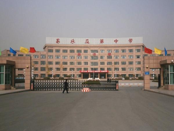 昌乐县及第中学