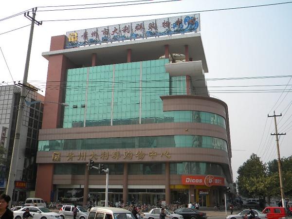 青州市利群购物中心