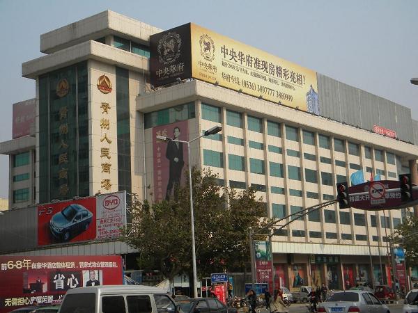 青州市人民商场