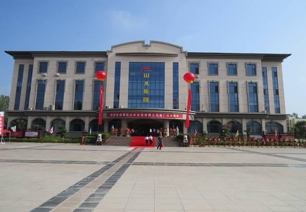 贾聪远总经理受邀参加潍坊山水水泥公司60周年庆典
