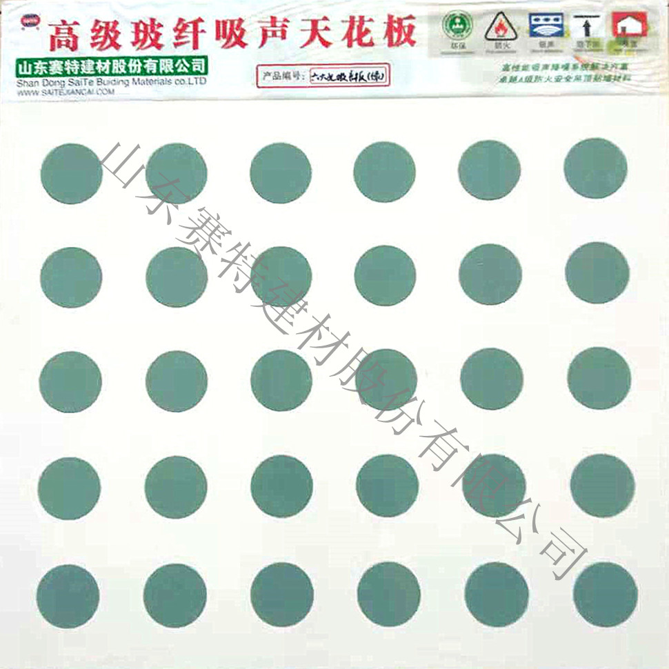 六大孔吸音板(绿)